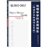 2012-2013地理学学科发展报告(地图学与地理信息系统)