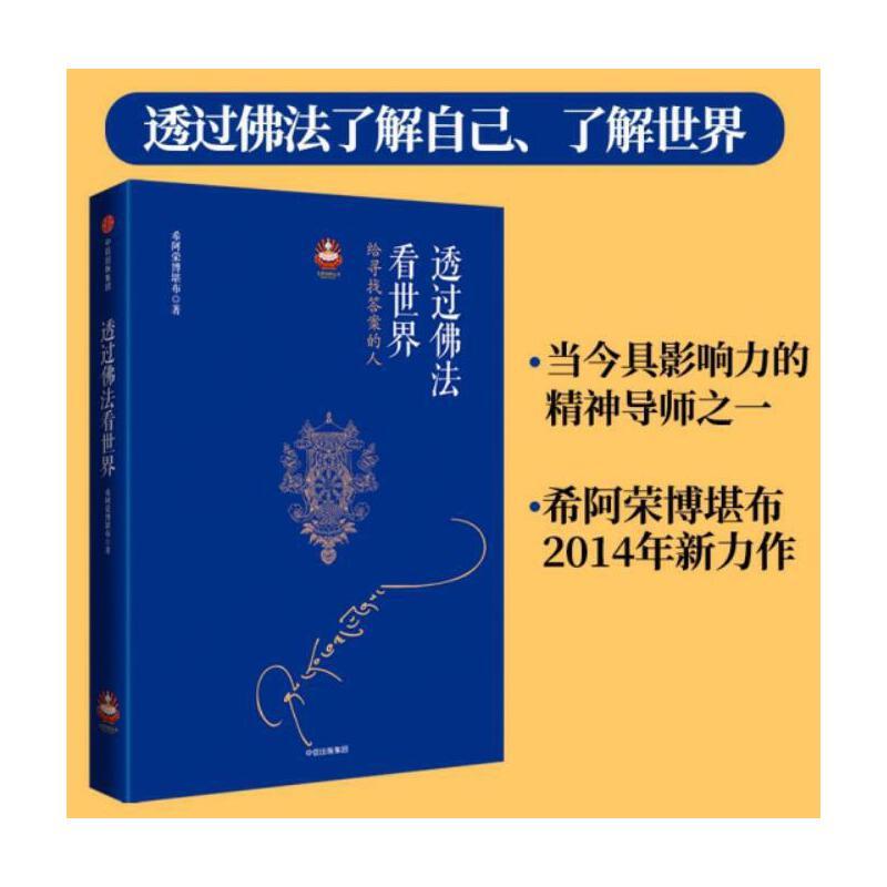 透过佛法看世界:给寻找答案的人精神导师希阿荣博堪布2014年新作,献给寻找答案的人——《透过佛法看世界》,一百八十个问题,解答你的人生困惑。透过佛法,与更好的自己相遇。