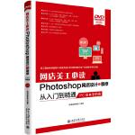 网店美工必读Photoshop网店设计与装修从入门到精通(PC端+手机端)