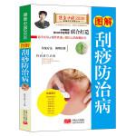 图解刮痧防治病―健康中国2030家庭养生保健丛书