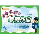 2019年春季 黄冈小状元寒假作业 四年级数学