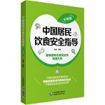 中国居民饮食安全指导(科普版)
