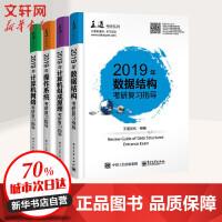 (在线组套)2019年王道计算机专业考研:数据结构+操作系统+组成原理+计算机网络(全4册) 王道论坛 著作