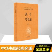 吴子 司马法(精)/中华经典名著全本全注全译 陈曦译注