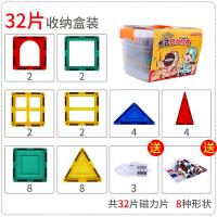 彩窗磁力片积木透明透光磁性磁铁构建片3-6-7岁益智拼装儿童玩具9