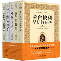蒙台梭利早教全书5册育儿书籍0-6岁父母如何教育孩子的书籍女孩男孩正面管教 家庭教育儿童心理学童年的秘密蒙特梭利早教书
