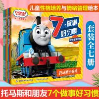 托马斯和朋友 7个做事好习惯 套装全7册 托马斯和他的朋友们 儿童性格培养与情绪管理绘本 小火车儿童绘本3-6岁 幼儿