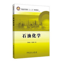 """石油化学:普通高等教育""""十二五""""规划教材 9787511435897 李柏林,代素娟 中国石化出版社有限公司"""