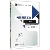 光纤通信系统(第2版)