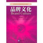 品牌文化(第二版)(高等院校品牌管理系列教材 刘光明 主编)