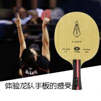 乒乓球拍底板龙五进攻型ALC内置芳碳纤维龙5马龙乒乓球拍底板