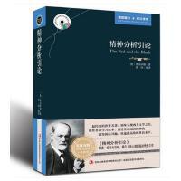 精神分析引论弗洛伊德著英文原版+中文版 英汉对照图书 中英文双语世界名著小说 哲学爱好者必看英语原著读物正版书籍
