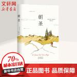 朝圣 北京十月文艺出版社
