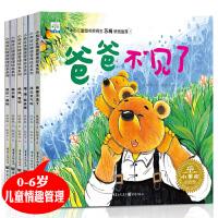 小熊波比情绪管理亲子图书儿童绘本幼儿故事书籍0-3-6-7周岁幼儿园睡前早教启蒙适合三四岁宝宝大班小班中班阅读批发益智