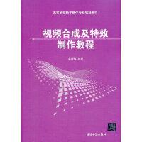 视频合成及特效制作教程(高等学校数字媒体专业规划教材) 彭国斌著 清华大学出版社