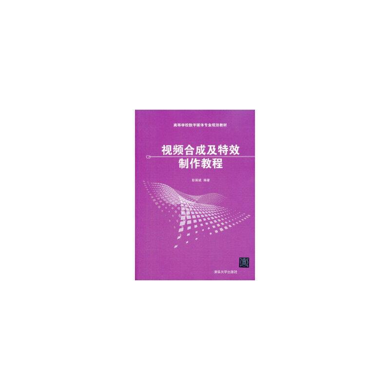 视频合成及特效制作教程(高等学校数字媒体专业规划教材) 彭国斌著 清华大学出版社 正版书籍,请注意售价高于定价,有问题随时联系客服。