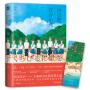 9787505741614-长篇小说:再会吧,青春小鸟(hj)[日] 中田永一(乙一);冷婷/中国友谊出版公司