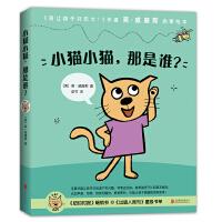 小猫小猫,那是谁?(全4册)