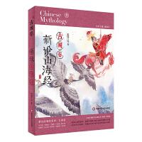 新说山海经(古国卷)