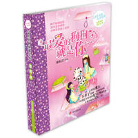 【旧书二手书8新正版】爱的狗狗就是你-辫子姐姐心灵花园郁雨君作品9787533261344 明天出版社