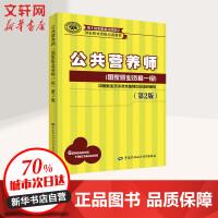 公共营养师(第2版)(国家职业资格一级) 公共营养师培训教材一级教材 公共营养师考试用书