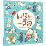 如何当好一只狗 长江少年儿童出版社