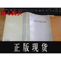 【二手旧书9成新】黑格尔早期著作集(上)