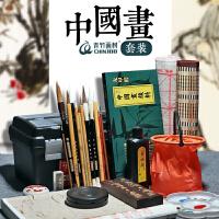 国画工具套装专业全套青竹颜料24色画画绘画毛笔专业级12支中国画