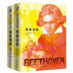 世界古典音乐大师传记系列:贝多芬+莫扎特传(全二册)