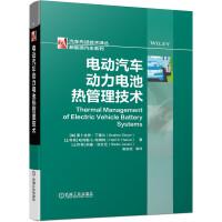 电动汽车动力电池热管理技术