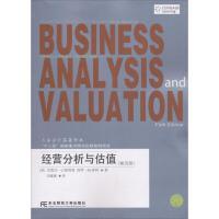 经营分析与估值(第5版) 东北财经大学出版社