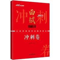 中公教育2018广西公务员考试用书:面试冲刺卷