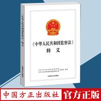 正版 中华人民共和国监察法释义 方正出版社
