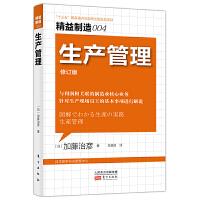 精益制造004 生产管理 图解生产实务 与利润相关的制造业核心业务 针对生产现场员工的基本事项进行解说 管理类书籍