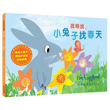 找呀找,小兔子找春天 麦克米伦世纪 正版书籍 限时抢购 当当低价 团购更优惠 13521405301 (V同步)
