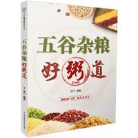 五谷杂粮好粥道(汉竹) 汉竹 江苏科学技术出版社