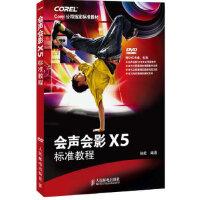【新书店正版】会声会影X5标准教程(Corel公司指定标准教材) 柏松著 人民邮电出版社