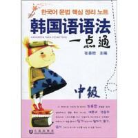 韩国语语法一点通・中级