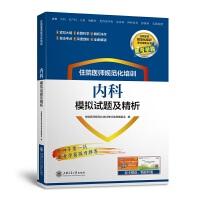 住院医师规范化培训内科模拟试题及精析 考试宝典丛书
