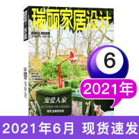 【封面齐全】瑞丽家居设计杂志2020年6月总第233期 家居装修期刊杂志