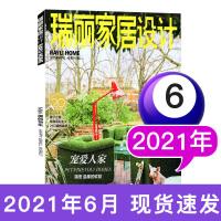 【封面齐全】瑞丽家居设计杂志2021年5月家居装修期刊杂志