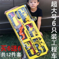 大号惯性工程车套装儿童挖掘机推土机吊车翻斗车挖土搅拌汽车玩具