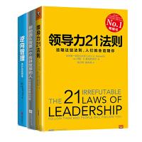 领导学书籍三册:领导力21法则+逆向管理+你的团队需要一个会讲故事的人