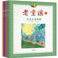 老童谣 第一辑全五册 看谷佬+九九歌+从前有座山+红眼睛绿鼻子+月亮月亮明明 绘本中国民间传统文化书籍 0-3-6周岁