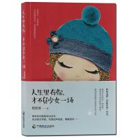 人生里有你 才不负少女一场 中国当代言情小说 青春文学小说书籍 中国致公出版社【出版社直供】