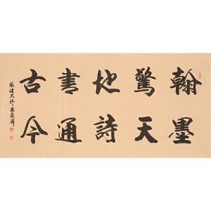 张健《翰墨惊天地,诗书通古今》