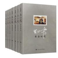 王小波的书全集套装7册正版包邮 精装珍藏版逝世20周年纪念版 含黄金时代三部曲爱你就像爱生命沉默的大多数现当代文学小说