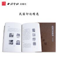 民国印论精选 印谱 汉字 理论 篆刻书籍 西泠印社出版社