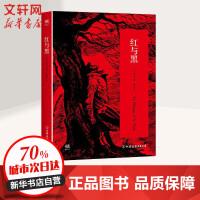 红与黑 中国友谊出版社