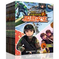 正版7册 聪明的顺溜书全套 漫画书之雄鹰小子7-13册2 小学生一二三年级课外书6-9-12岁故事图画书籍儿童特种兵动